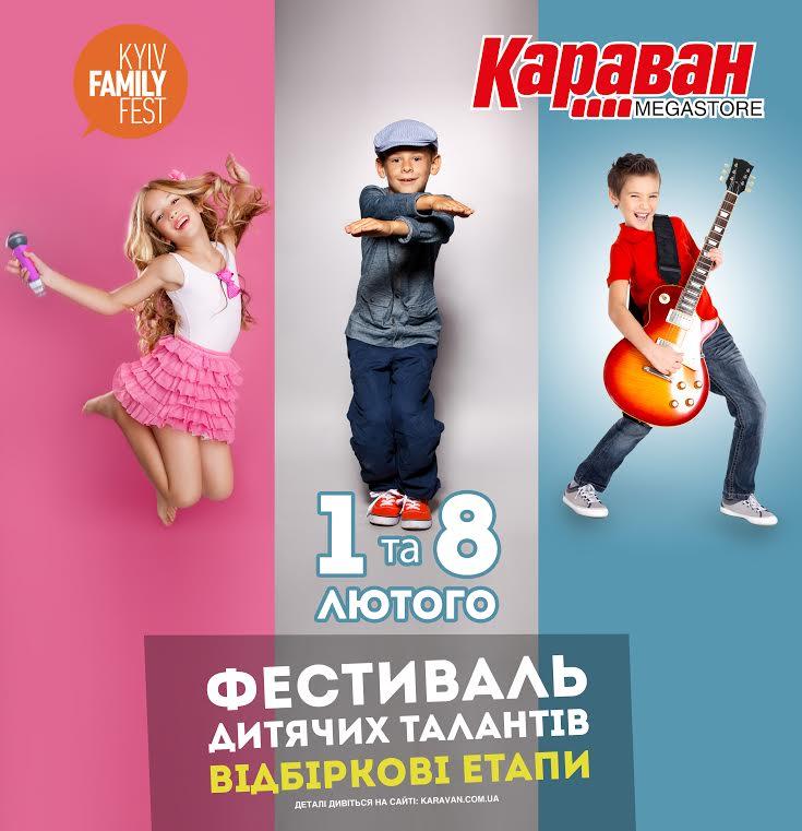 Караван_конкурс