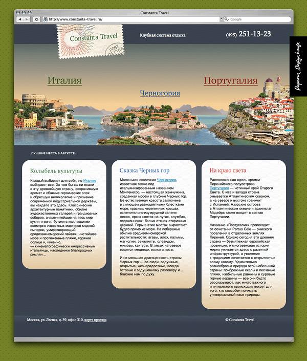 www.constanta-travel.ru