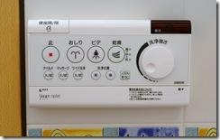 Washlet Remote control