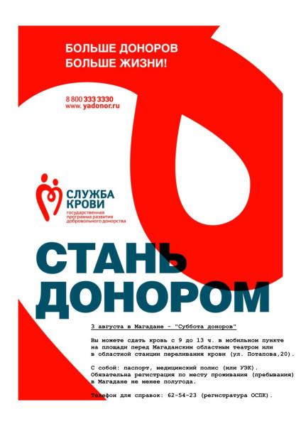 Суббота доноров_Магадан_01