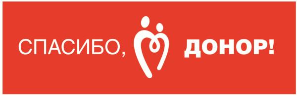 Spasibo_donor_logo_1_