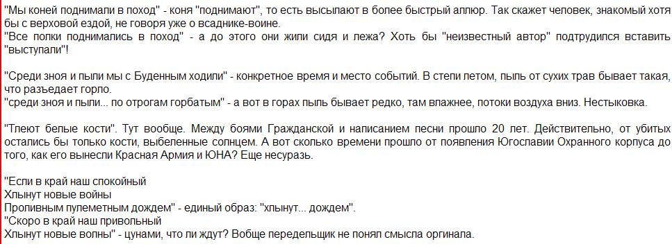 SovMusic.ru   Конармейская