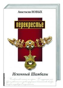 -novih-perekrestie