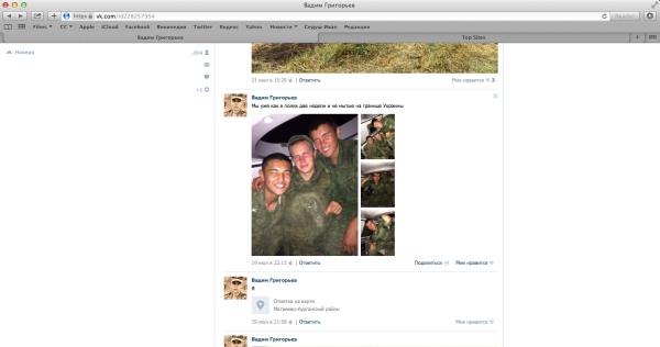 Снимок экрана 2014-07-23 в 21.14.43