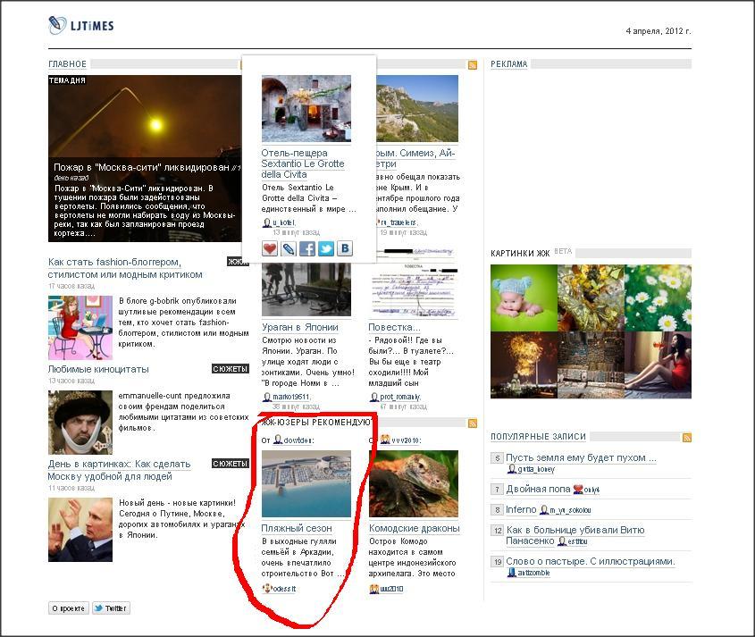 LJTimes 1-2012-04-04-09-10-23