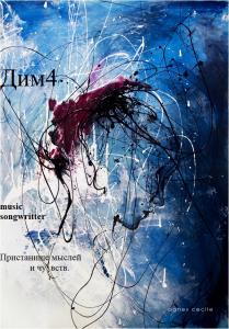 Дим4- ФОН TWITTER