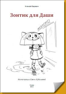 Алексей Березин. Зонтик для Даши