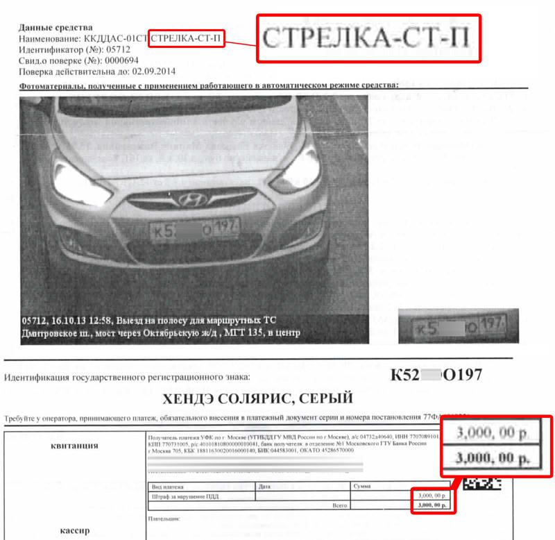 STRELKA_PRIMER_PISMA_SCHASTYA_v2