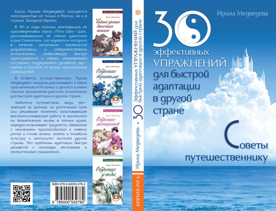 Медведева30упрОбложка
