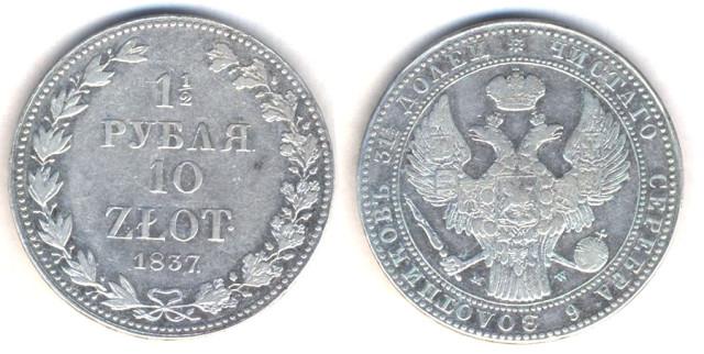 Монеты российской империи польша 10 копеек 1936 цена