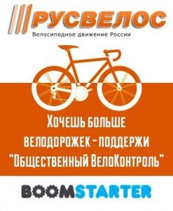OVK-boomstarter