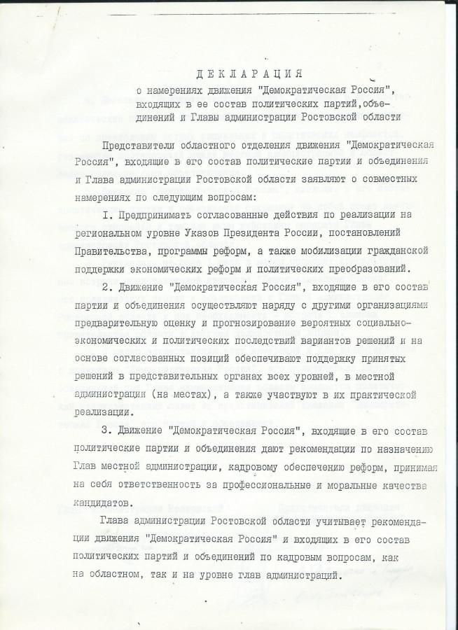 декларация_дем_адм_1