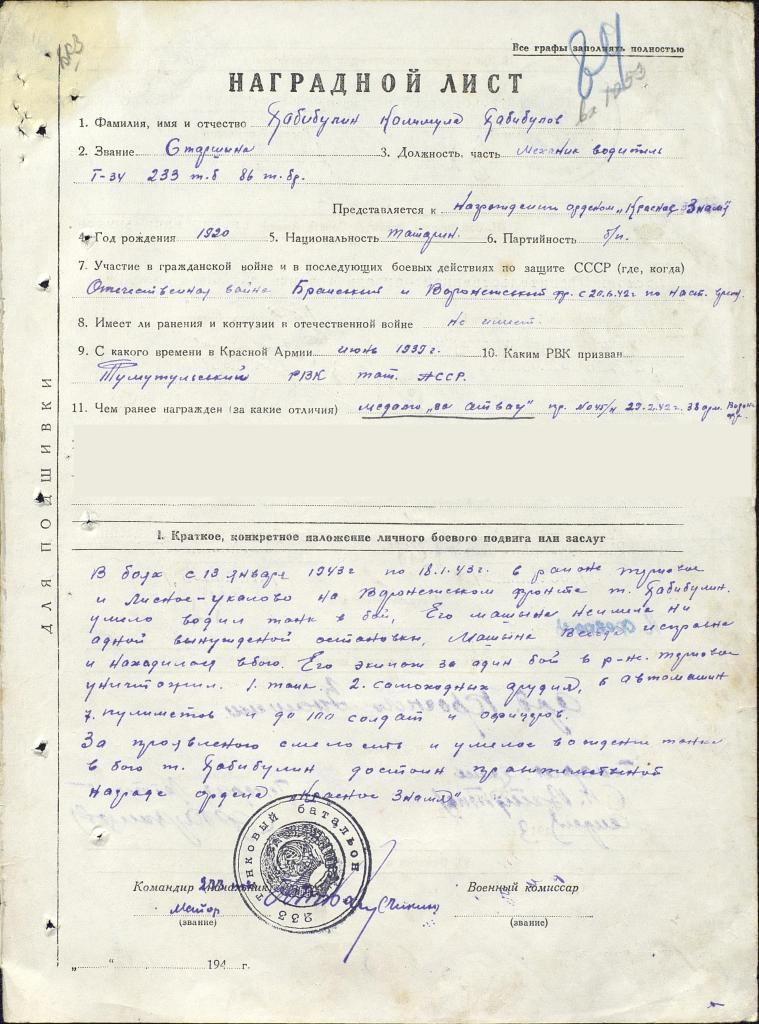 Habibulin_nagradnoy_1943.jpg