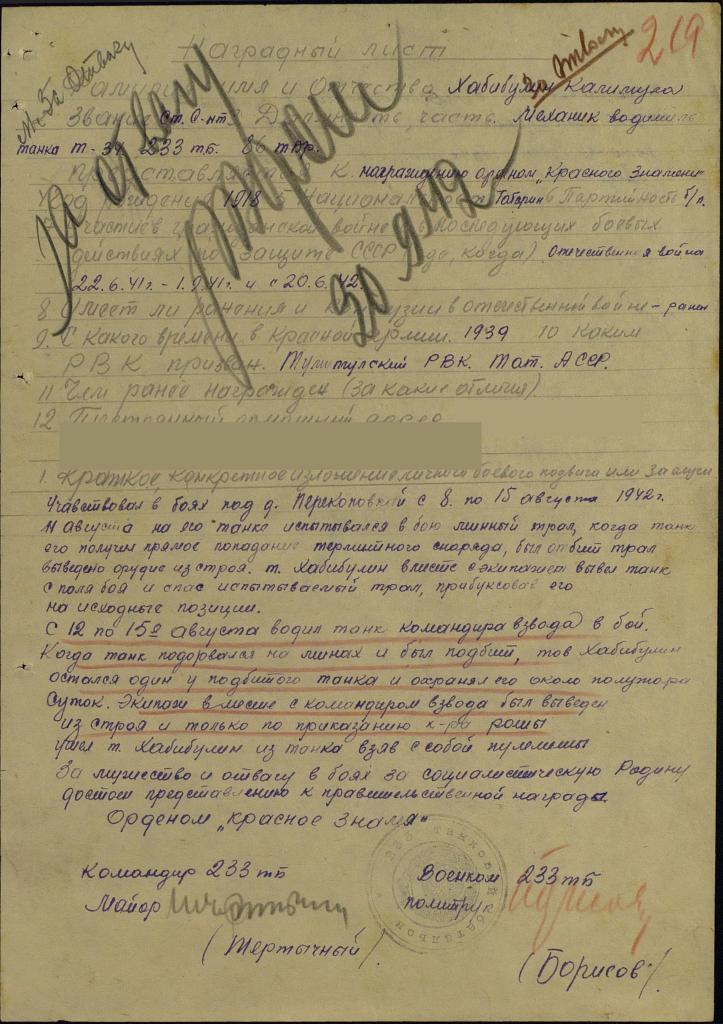 Habibulin_nagradnoy_1942.jpg