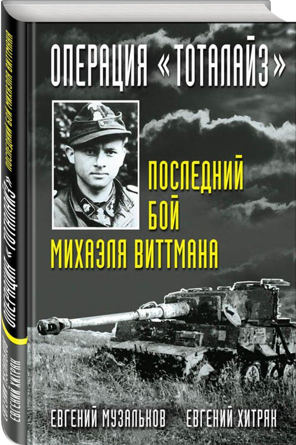Totalize_Muzalkov.jpg