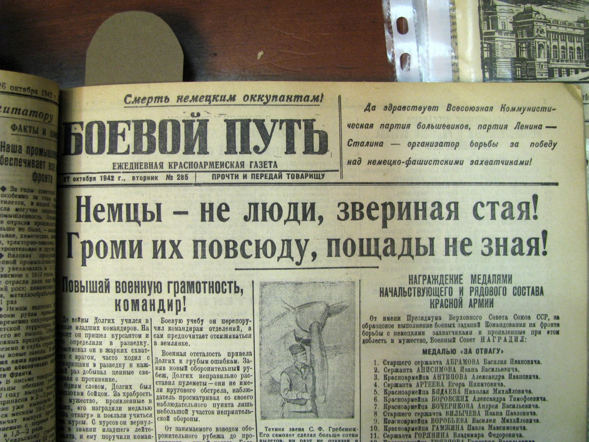 Боевой путь газета.jpg