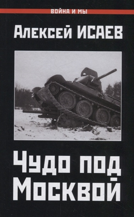 Moscow_battle_cover.jpg