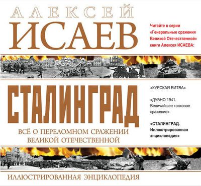 Stalingrad_cover_small