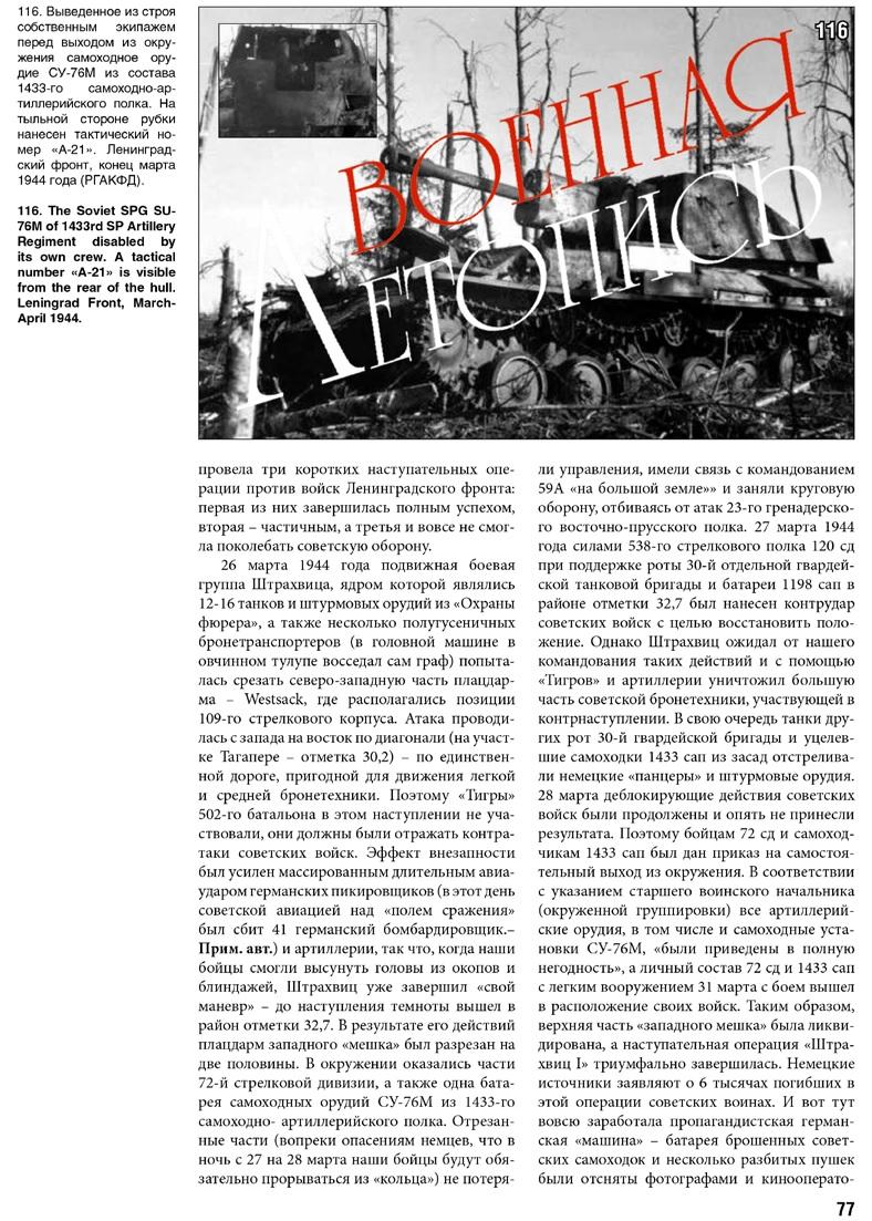 Страница 77.jpg