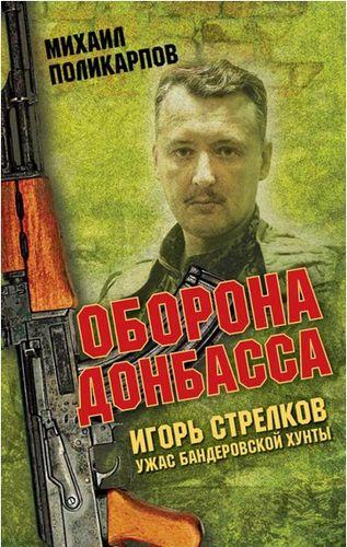 Strelkov_book
