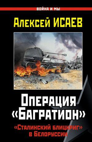 Cover_Bagration