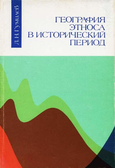 gumilev_book