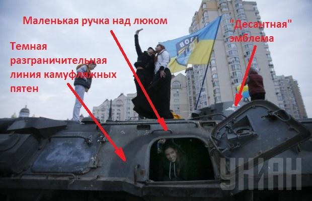 BTR_Unian_VDV_emblem_comm