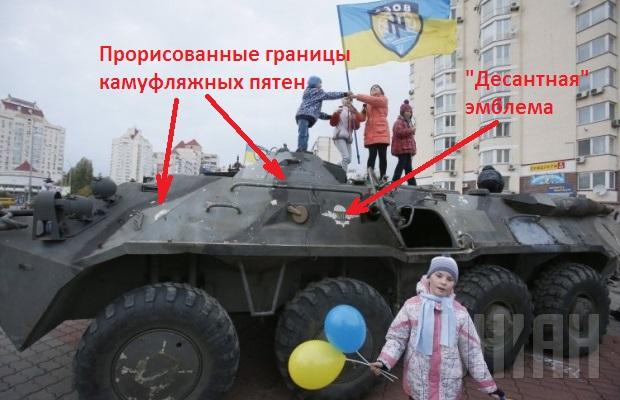 BTR_Unian_VDV_polosy_comm