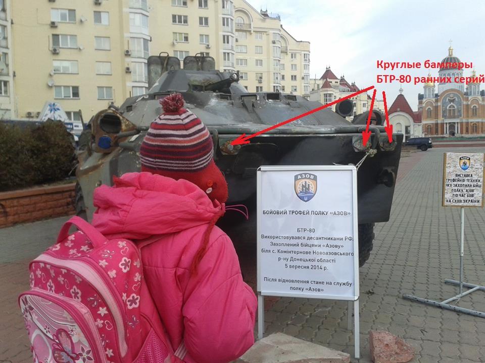 BTR-80_bampery