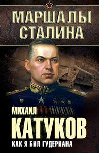 katukov_memo.jpg