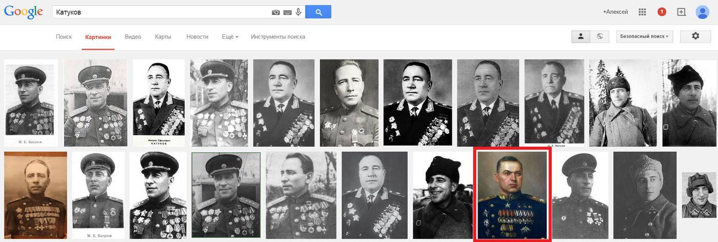 Google_Katukov.jpg