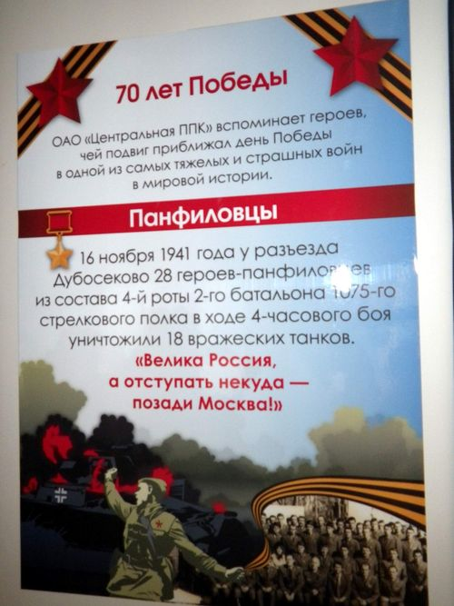 TzPK_28_panfilovtzev_small.jpg