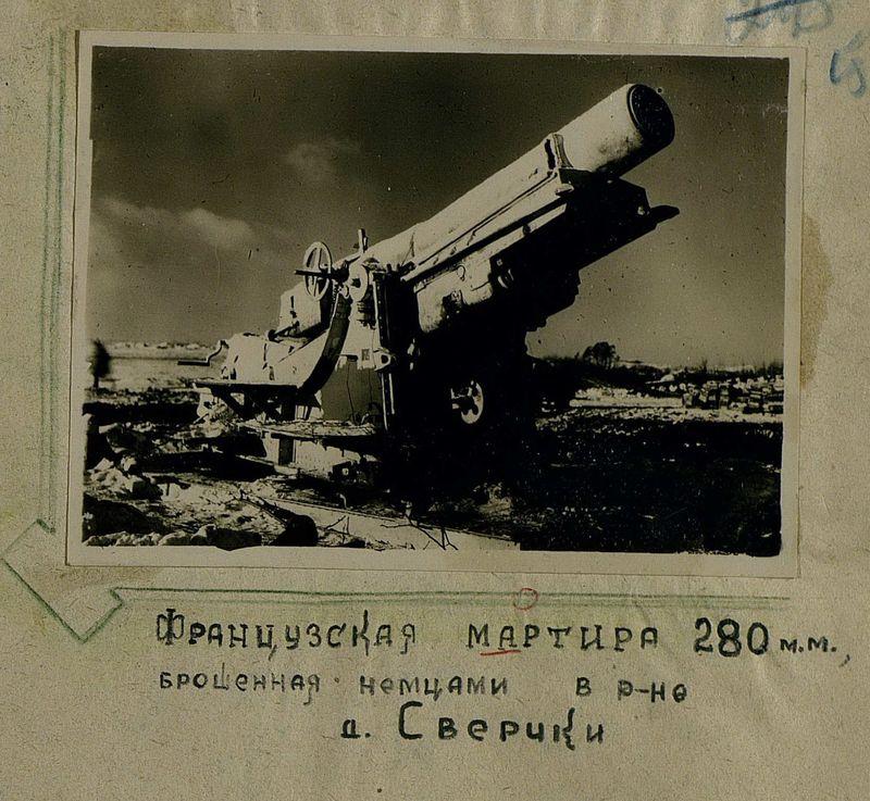 280mm_Morser_Swerchki.jpg