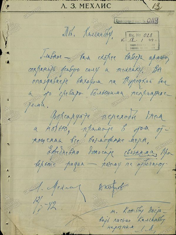 Mekhlis_autograph.jpg