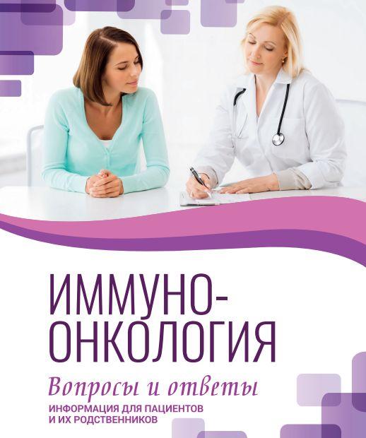 forimmunoonc1