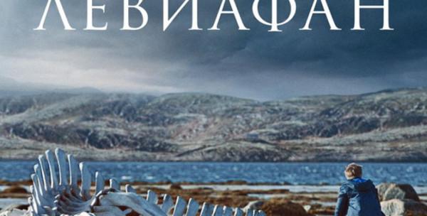 kinopoisk.ru-Leviafan-2485341-730x370
