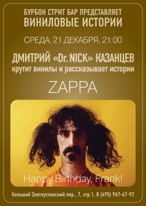 1221-ZAPPA