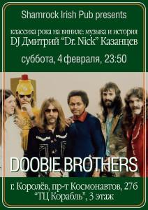 sham-0204-doobie