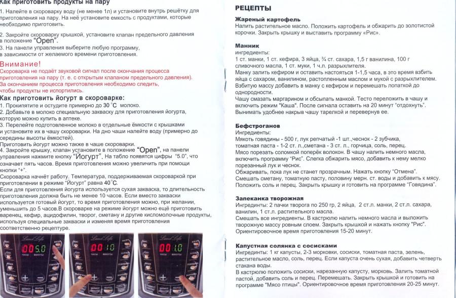 Qvc инструкция к скороварке - master-shef-deti.ru