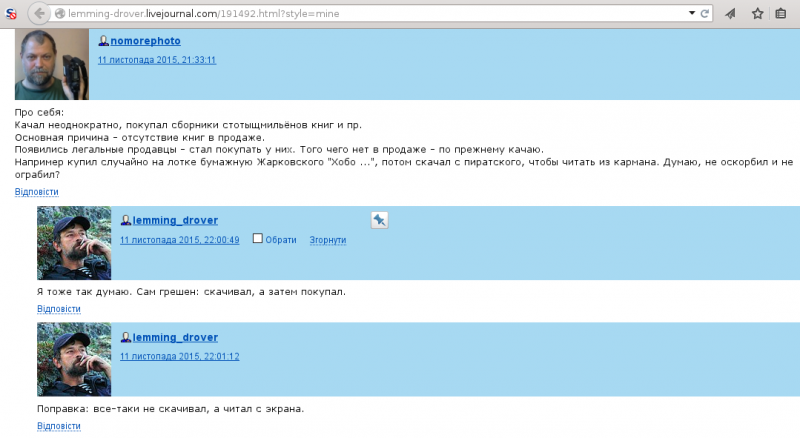 Gromov_pirat_2