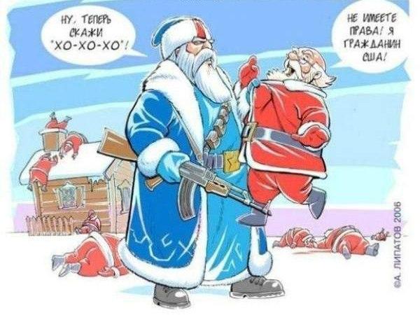 Дед Мороз VS Санта-Клаус