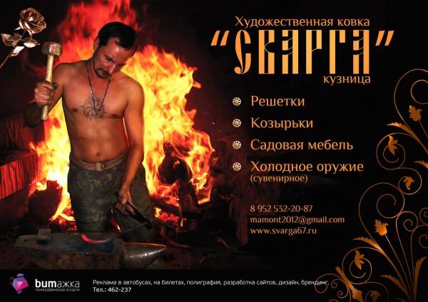Кузьма Мамонтов реклама
