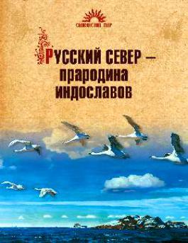 русский север родина индаславов