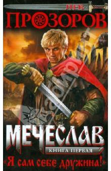 Мечеслав 1