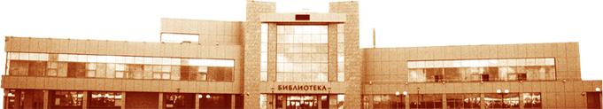 Городская библиотека Нефтеюганск