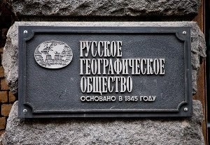 РГО табличка