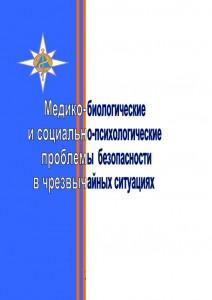 Журнал МЧС Никифорова