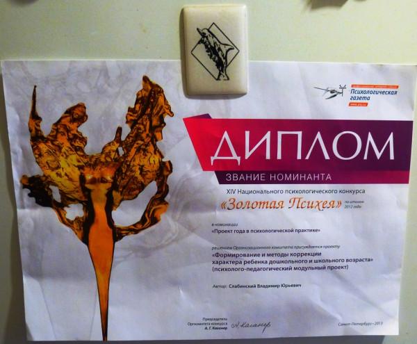 Золотая Психея ПДП-2013