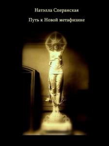 Натэлла Сперанская Путь к Новой метафизике