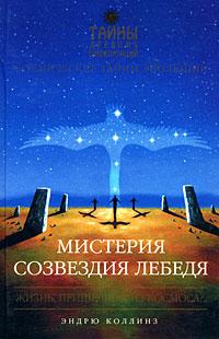Мистерия созвездия Лебедя